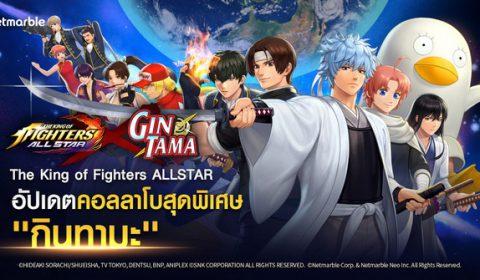 คอลลาโบสุดพิเศษ ซามูไร 'กินทามะ' ใน The King of Fighters ALLSTAR พบ 10 ตัวละครตัวโปรดของแฟนๆ จากซีรีย์อนิเมะชื่อดัง