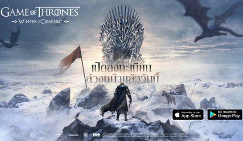 Game of Thrones: Winter is Coming เกมมือถือลิขสิทธิ์แท้ HBO® ยอดลงทะเบียนรับสมัครผู้นำเข้าร่วมสงครามชิงบัลลังก์ใน 4 ภูมิภาคทะลุ 3 ล้าน