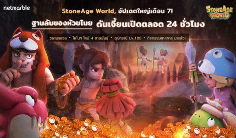 สนุกไปกับคอนเทนต์ใหม่ 'ฐานลับของหัวขโมย' ในการอัปเดตครั้งแรก ของ StoneAge World