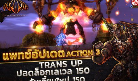 Dekaron Online อัปเดตแพทช์ Action 3 ปลดล็อกเลเวล 150 ดันเจี้ยนใหม่ 150