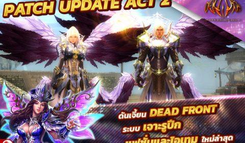 Dekaron Online อัปเดตแพทช์ใหม่ ACT 2 แล้ววันนี้