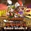 Ghost Online อัปเดตแพทช์ใหม่ 5 สิงหาคม พบกับอาชีพใหม่ Janissary !!