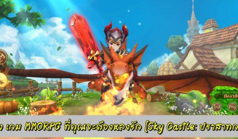[พรีวิวเกมมือถือ] ผจญภัยกับเกม RPG แฟนตาซีสุดแบ๊ว【Sky Castle: ปราสาทกลางฟ้า】มาแน่  8 กันยายนนี้!