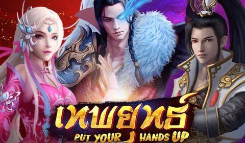 (รีวิวเกมมือถือ) เทพยุทธ์ – PUT YOUR HANDS UP เกม IDLE แนวตั้งภาพ 2D เล่นง่าย!