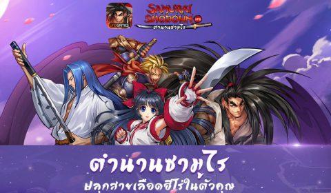 (รีวิวเกมมือถือ) SAMURAI SHODOWN เกม ARPG ซามูไร ลิขสิทธิ์แท้จากญี่ปุ่น