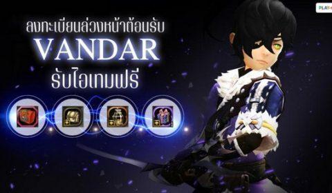 VANDAR ตัวละครใหม่ในรอบ 4 ปี จาก Dragon Nest มารายงานตัว