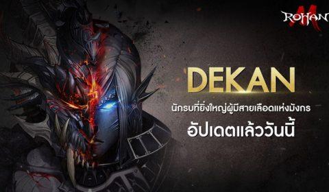 ROHAN M อัปเดตตัวละครใหม่ Dekan(เดคาน) นักรบที่ยิ่งใหญ่ผู้มีสายเลือดแห่งมังกร