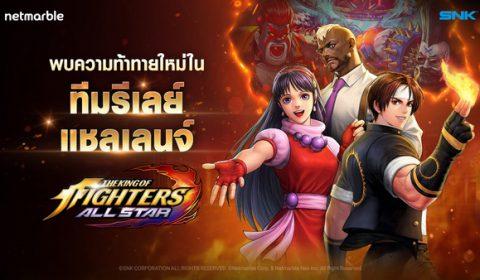 อัปเดตใหม่ KOF ALLSTAR พาส ใน The King of Fighters ALLSTAR