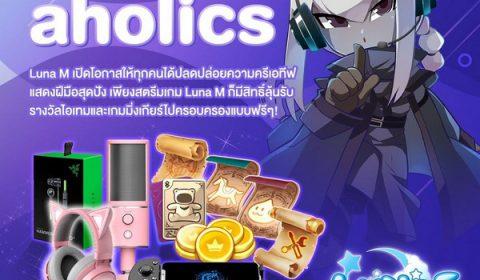 Luna M Liveaholics ครีเอทให้ปังชิงรางวัลเกมมิ่งเกียร์และไอเทมสุดพิเศษ