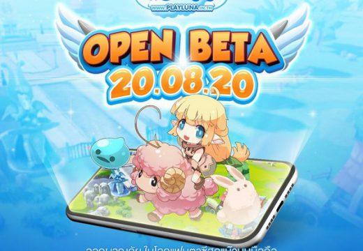 พร้อมแล้วจร้า Luna M ประกาศวันเตรียมเปิดให้บริการเต็มรูปแบบ OBT ได้เล่นแน่ทั้ง iOS และ Android วันที่ 20 ส.ค. นี้