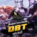สิ้นสุดการรอคอย! Perfect World Online เปิด OBT เต็มรูปแบบแล้ววันนี้!