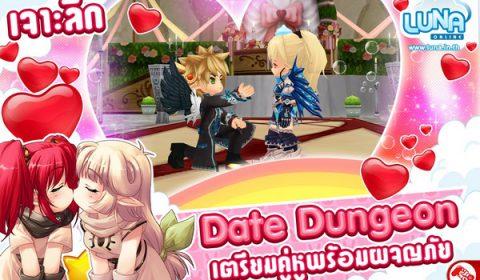 GODLIKE Luna Online จับคู่ควงแขนผจญภัยไปกับระบบใหม่ Date Dungeon 19 ส.ค.นี้