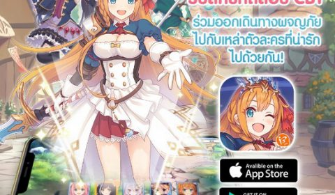 สายอนิเมะเตรียมพร้อม!【Princess Connect! Re: Dive】เกมอนิเมะฟอร์มยักษ์จากญี่ปุ่นเปิดรับสมัครเข้าร่วมทดสอบ CBT แล้ววันนี้