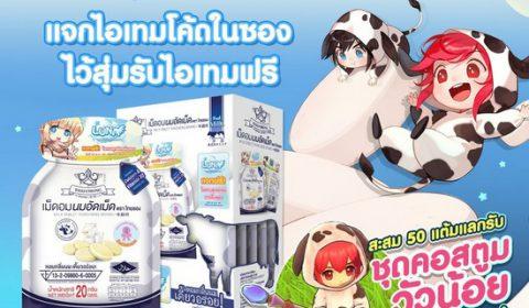 LUNA M X THAI CHONG แจกชุดคอสตูมน้องวัวน้อยฟรี!