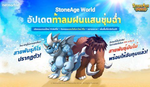 สนุกสนานไปกับคอนเทนต์ใหม่ PvE กำจัดกีโร เหมืองถ่านหินร้าง และ ไดโนฯ ใหม่ และหลากหลายกิจกรรมใน StoneAge World
