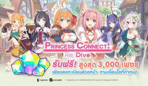 สายอนิเมะเตรียมพร้อม! Princess Connect! Re: Dive เกมอนิเมะฟอร์มยักษ์จากญี่ปุ่นเปิดให้ลงทะเบียนล่วงหน้าแล้ววันนี้
