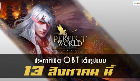 กลับมาครั้งนี้ Perfect World PC มันส์กว่ายังไง? รู้กัน OBT 13 สิงหาคมนี้แน่นอน!