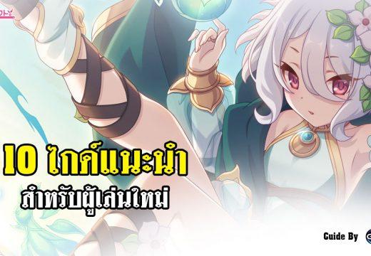 10 ไกด์แนะนำ สำหรับผู้เล่นใหม่ Princess Connect! Re: Dive