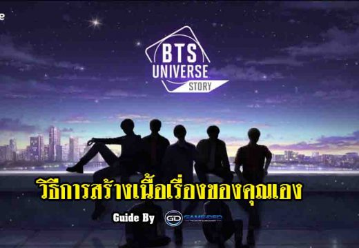 (Guide) BTS Universe Story วิธีการสร้างเนื้อเรื่องของคุณเอง
