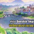 (เกาะกระแส) ทำไม Genshin Impact ถึงเป็นเกมที่มีคนรอเล่นจำนวนมาก!