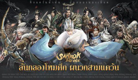 (รีวิวเกมมือถือ) Samkok Heroes รวมพลฮีโร่สามก๊กกับเกมสร้างเมืองเพื่อชิงความเป็นหนึ่ง