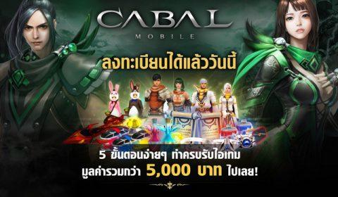 CABAL M เกมใหม่มาแรง ยอดลงทะเบียนล่วงหน้าพุ่งเกือบแสน ภายใน 24 ชม. ไม่เล่นไม่ได้แล้ว!