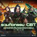 เกมมือถือใหม่ CABAL M เปิด CBT แล้ววันนี้ พร้อมกิจกรรมในช่วงทดสอบ