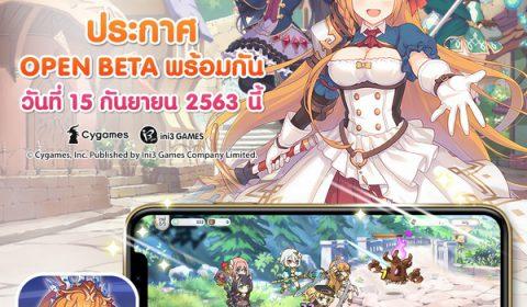 เตรียมตัวเข้าสู่โลกของเจ้าหญิง【Princess Connect! Re: Dive】พร้อมเปิดให้เล่นในประเทศไทยแล้ว! 15 กันยายนนี้