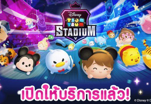 Tsum Tsum Stadium เกมพัซเซิลใหม่จาก LINE เปิดให้เล่นแล้ววันนี้! แข่งดวลเพื่อนแบบเรียลไทม์ได้ถึง 50 คน
