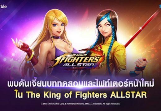 อัปเดตใหม่ ดันเจี้ยนบททดสอบ ใน The King of Fighters ALLSTAR