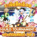 Luna Online ระเบิดศึกเดือด Guild Tournament พร้อมมันส์แล้ว วันนี้ !!