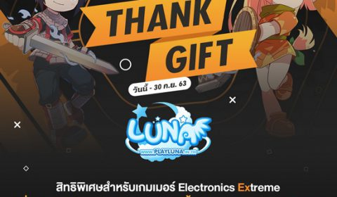 Thank Gift สิทธิพิเศษสำหรับเกมเมอร์ EXE รับไอเทมเกม Luna M ฟรี