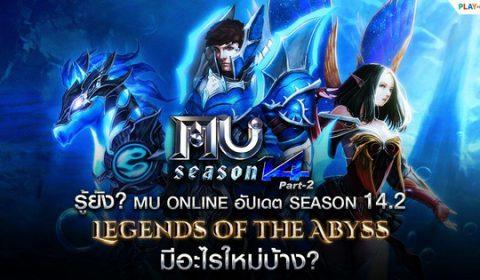 MU Online อัพเดท Season 14.2 : Legends of the Abyss ตำนานแห่งหุบเหวปีศาจ แล้ววันนี้ พร้อมกิจกรรมแจกฟรีแน่น