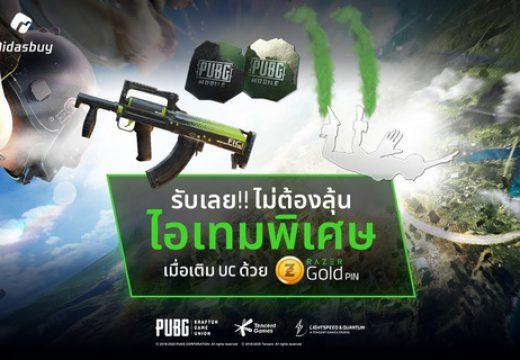 PUBG MOBILE จัดโปรต้อนรับ Season15 รับไอเทมเพิ่มทันที เมื่อเติม UC ด้วย Razer Gold