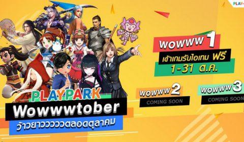 PlayPark Wowwwtober ว้าวยาวววตลอดตุลาคมกับ 12 เกมสุดปัง Wow แรกเข้าเกมรับไอเทมฟรี เริ่ม 1 ตุลาคมนี้