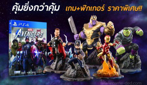 ของมันต้องมี!! กับแพ็คเก็จสุดคุ้ม สำหรับเหล่าสาวก Marvel Avengers !!