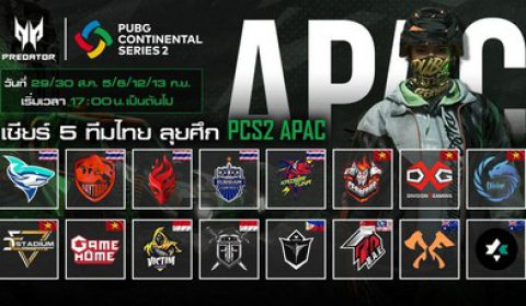 PUBG Continental Series 2 Charity Showdown – APAC   ดูแข่งเกม แถมแจกจัดหนักจาก Acer Predator