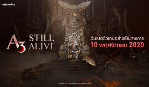 เตรียมพบกับสุดยอดเกมเอาตัวรอด MMORPG – A3: STILL ALIVE เปิดให้บริการอย่างเป็นทางการพร้อมกันทั่วโลก 10 พฤศจิกายนนี้!