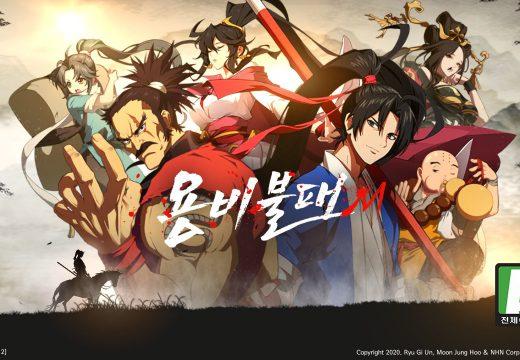 (รีวิวเกมมือถือ) Yongbi M เกม 2D Side-Scrolling จากการ์ตูนเรื่องดังในเกาหลี