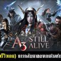 (Preview) A3: STILL ALIVE การกลับมาของเกมในตำนานพร้อมแบทเทิลรอยัล