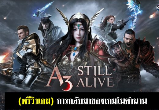 (Preview) A3 Still Alive การกลับมาของเกมในตำนานพร้อมแบทเทิลรอยัล