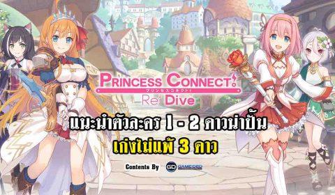 (Guide) Princess Connect! Re: Dive แนะนำตัวละคร 1 – 2 ดาวน่าปั้น เก่งไม่แพ้ 3 ดาว
