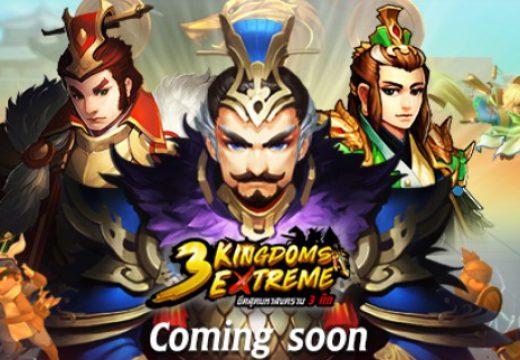DC Perfect เตรียมส่งสุดยอดเกมแอ็คชั่นอิงประวัติศาสตร์ 3 Kingdoms Extreme ขีดสุดมหาสงครามสามก๊ก ประกาศเปิดแฟนเพจ พร้อมกิจกรรมแจกแหลก!