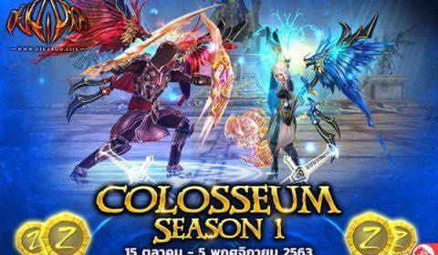 เอาใจขาลุย! 15 ต.ค. GODLIKE Dekaron Online อัปเดต Colosseum : Battle Royale พร้อมของรางวัลประจำซีซั่นสุดคุ้ม
