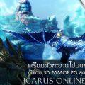 Icarus Online พร้อมเปิดให้บริการในไทย เร็วๆ นี้