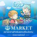 LUNA M เปิดตลาดกลางแลกเปลี่ยนไอเทม พร้อมคอสตูมใหม่ ได้เลยไม่ต้องสุ่ม!!