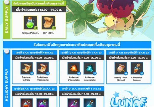LUNA M  แจกฟรีไอเทมช่วยเก็บเลเวล ตลอดเดือนตุลาคมนี้!