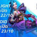 เตรียมให้พร้อม League of Legends: Wild Rift เตรียมปิด CBT เดินหน้าเข้าช่วง OBT 27 ต.ค. นี้ ทั้ง iOS และ Android