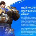 เคลียร์เครื่องให้พร้อม League of Legends: Wild Rift เตรียมเปิด Open Beta เซิร์ฟ SEA พรุ่งนี้ 28 ต.ค. 63 ทั้งระบบ iOS และ Android