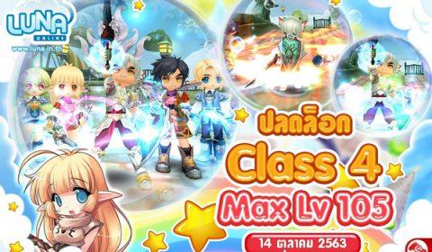 เตรียมตัวต้อนรับความมันส์ Luna Online พร้อมปลดล็อก Class 4 & Max Level 105 วันที่ 14 ต.ค. นี้
